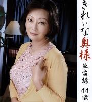 きれいな奥様 草笛緑44歳
