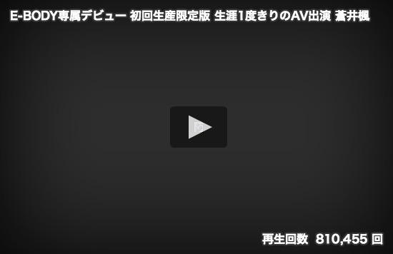 E-BODY専属デビュー 初回生産限定版 生涯1度きりのAV出演 蒼井楓0