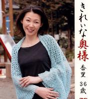 きれいな奥様 香里36歳