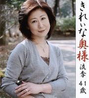 きれいな奥様 流李41歳