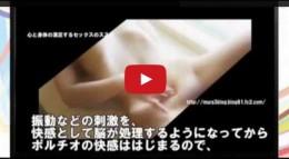 『お腹を刺激してポルチオ開発したらできたよ』っていう動画です!02