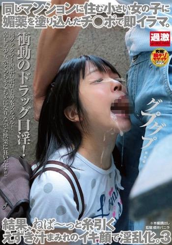 同じマンションに住む小さい女の子に媚薬を塗り込んだチ○ポで即イラマ。結果、ねば~っと糸引くえずき汁まみれのイキ顔で淫乱化。3