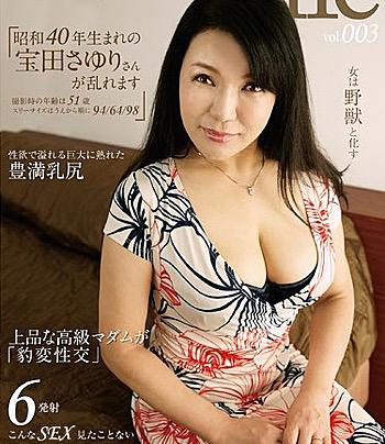 WifeLife vol.003 ・昭和40年生まれの宝田さゆりさんが乱れます・撮影時の年齢は51歳・スリーサイズはうえから順に94/64/98