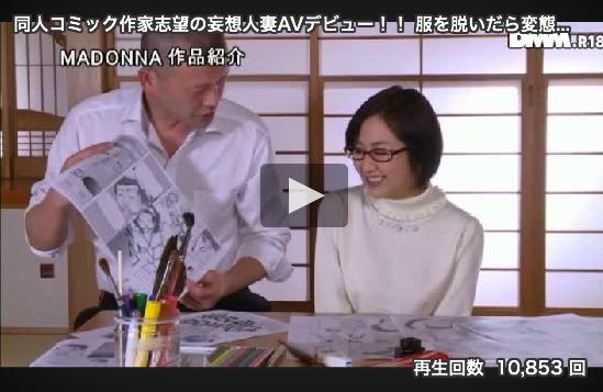 同人コミック作家志望の妄想人妻AVデビュー!! 服を脱いだら変態美BODY!! 梢あをな