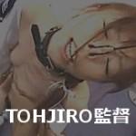 TOHJIRO監督