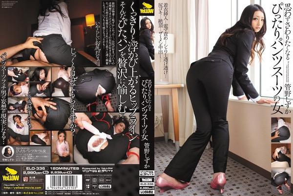 思わずさわりたくなるぴったりパンツスーツの女 管野しずか