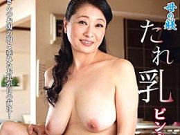 ドSな高齢熟女の母親が息子の性教育で垂れ乳揺らしビクビク痙攣イキ!佐伯華枝
