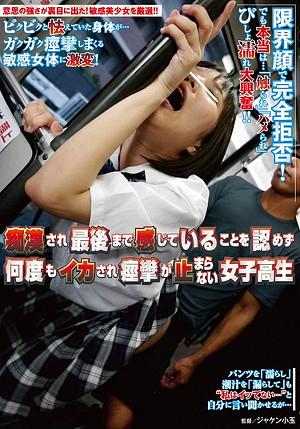 痴漢され最後まで感じていることを認めず何度もイカされ痙攣が止まらない女子校生